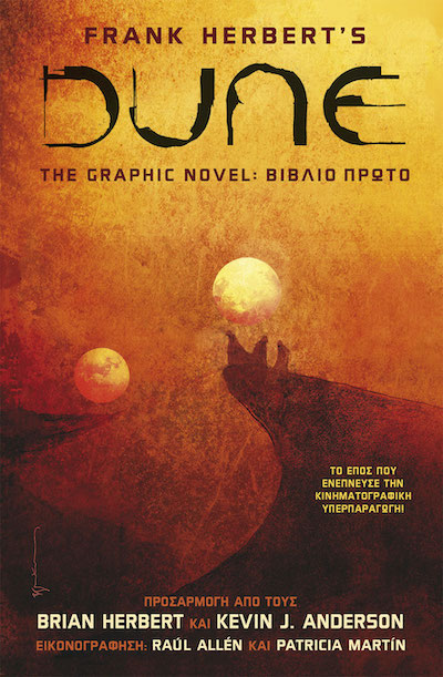 Dune graphic novel