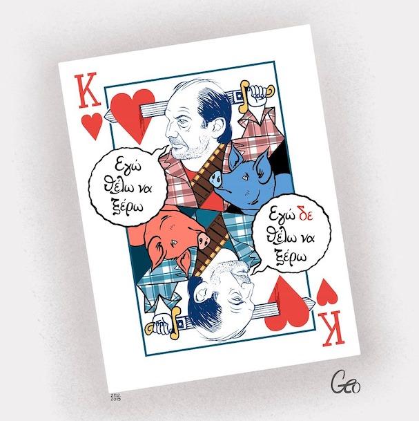 Η Μπαλάντα της Τρύπιας Καρδιάς Illustration 607