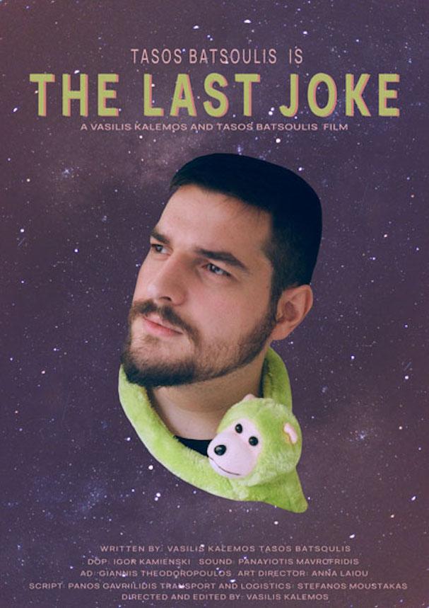 τελευταίο αστείο