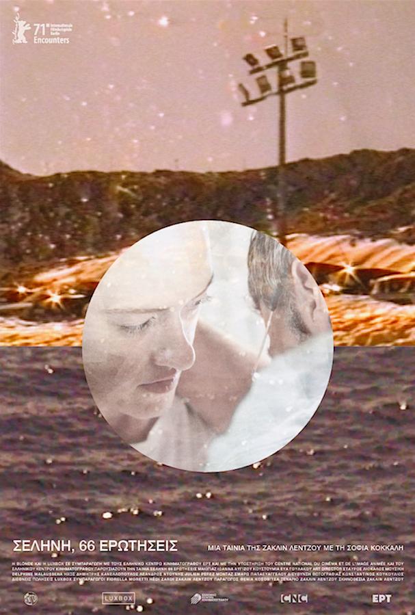 Σελήνη 66 ελληνική αφίσα 607