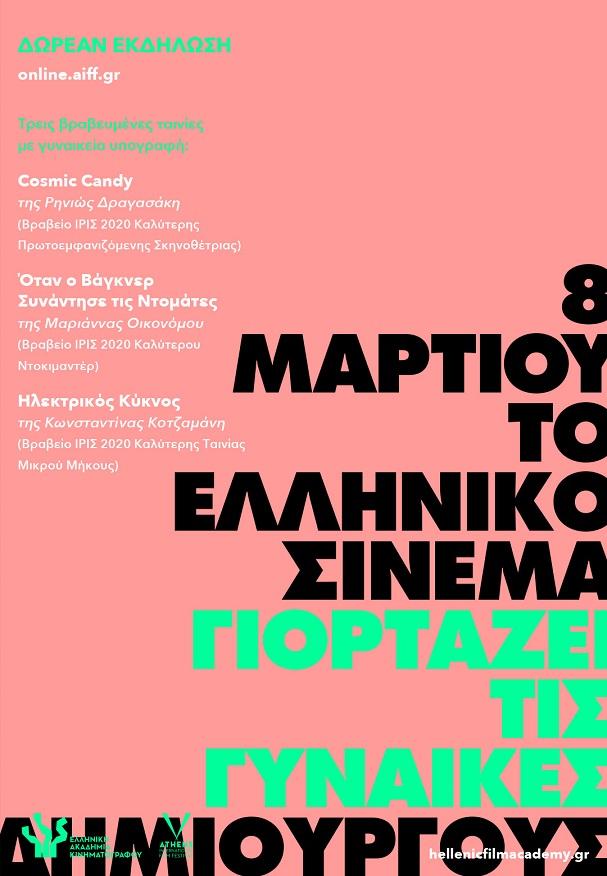 eak womens day poster 607