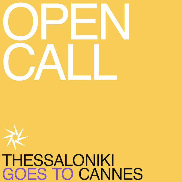 Thessaloniki Goes to Cannes 607