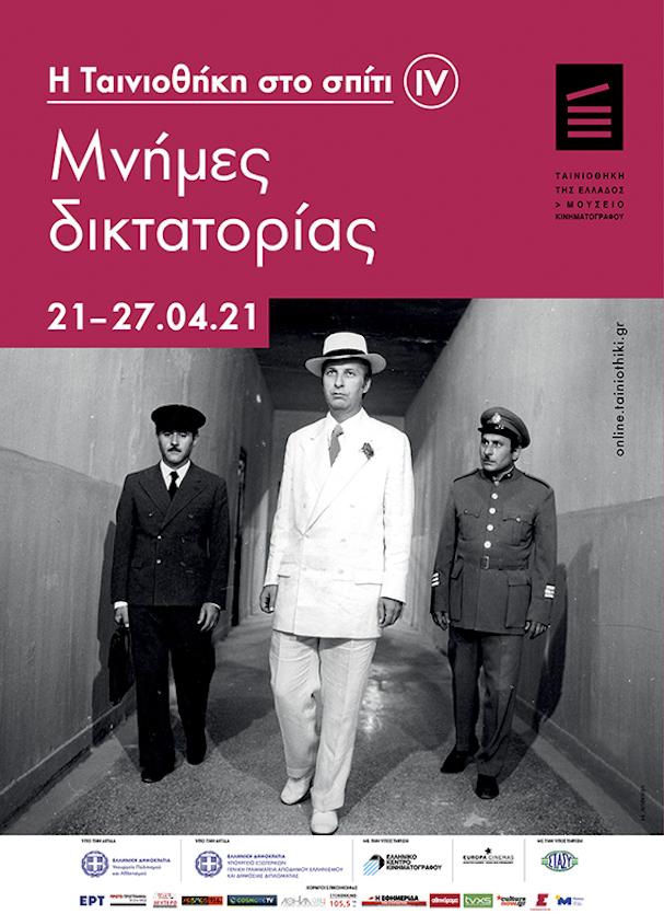 ταινιοθήκη δικτατορία αφιέρωμα αφίσα 607