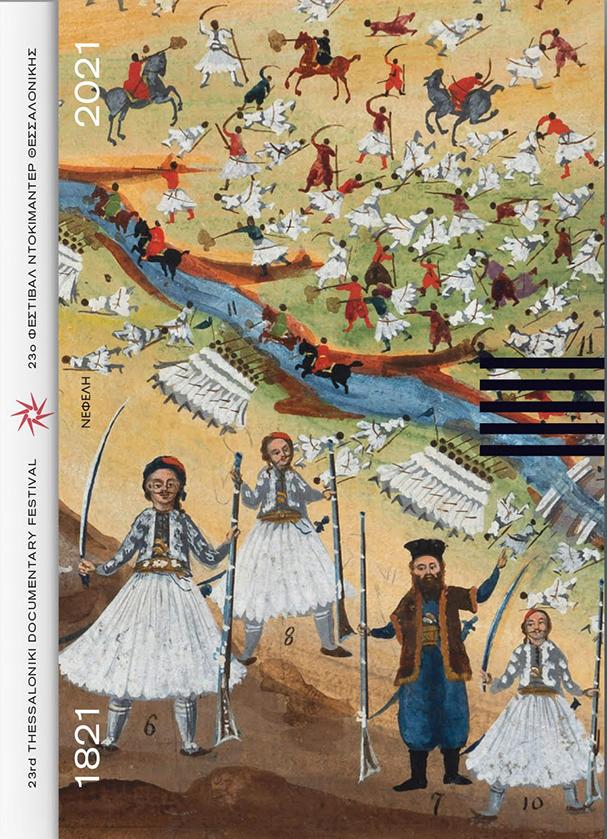 θεσσαλονίκη 1821 607
