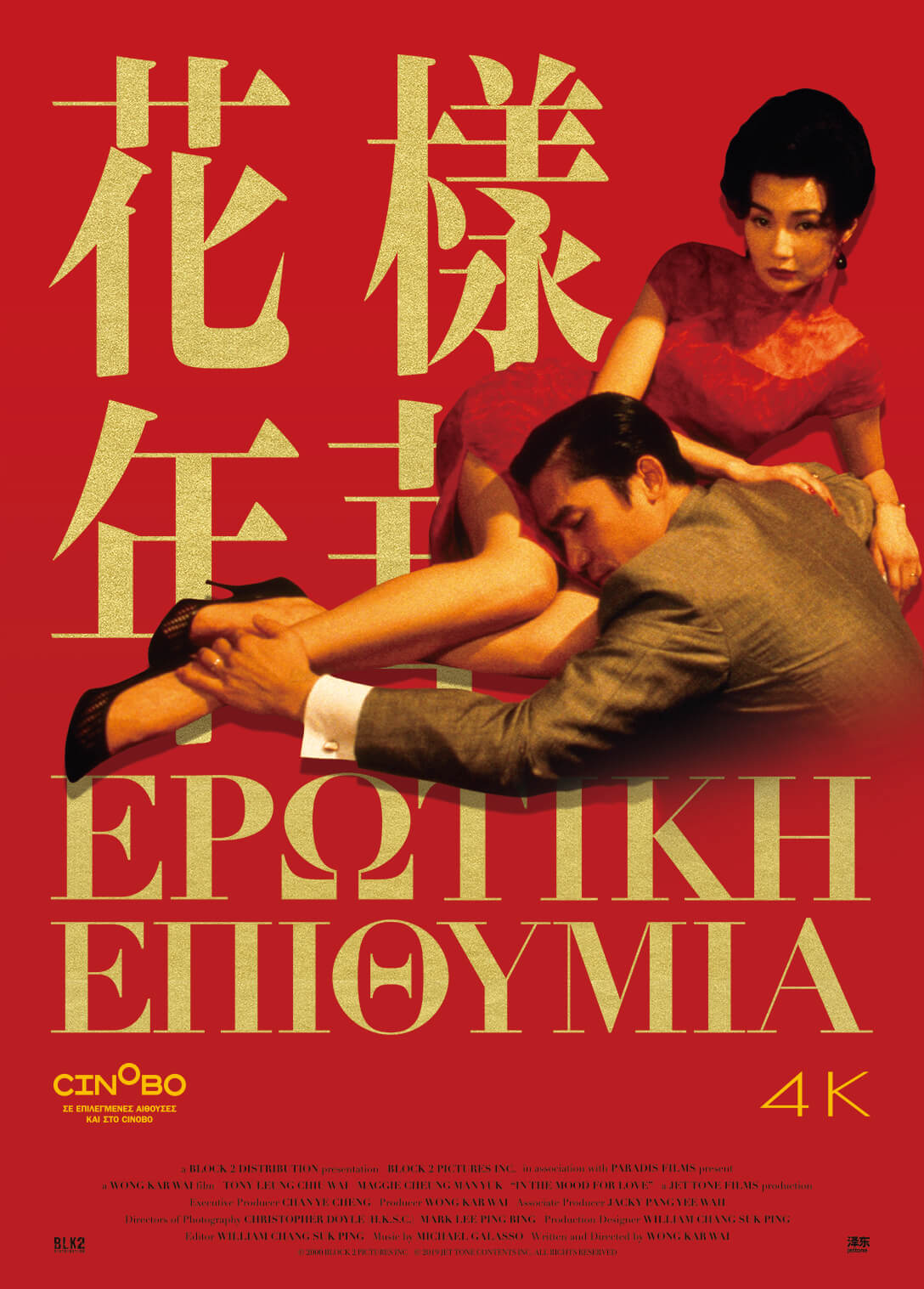 In the Mood for Love poster greek