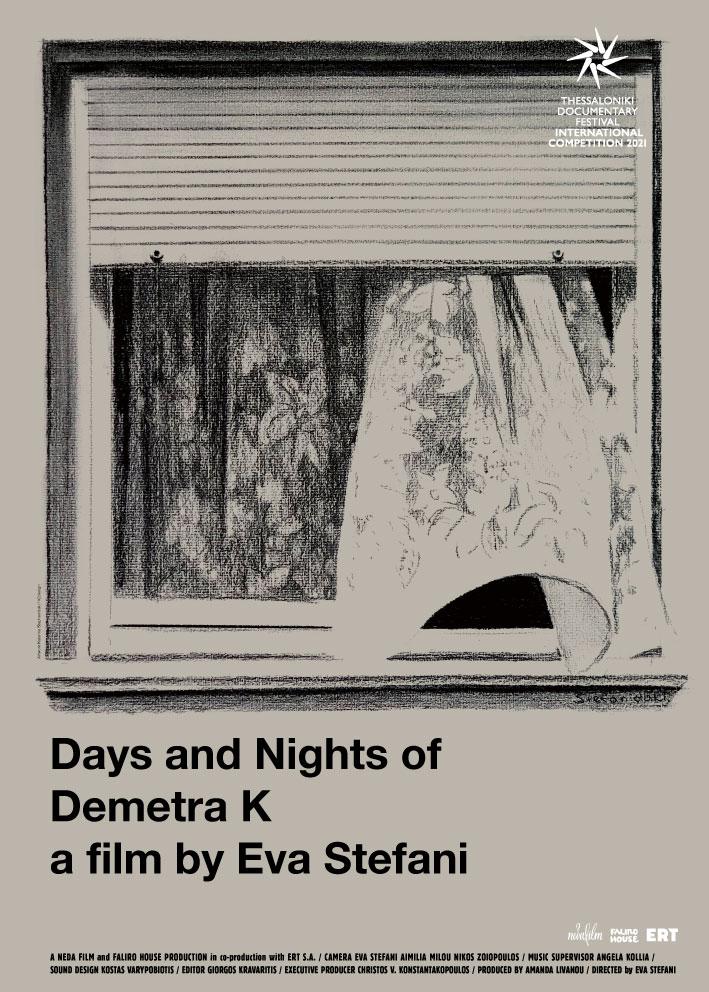 Μέρες και Νύχτες με τη Δήμητρα Κ.