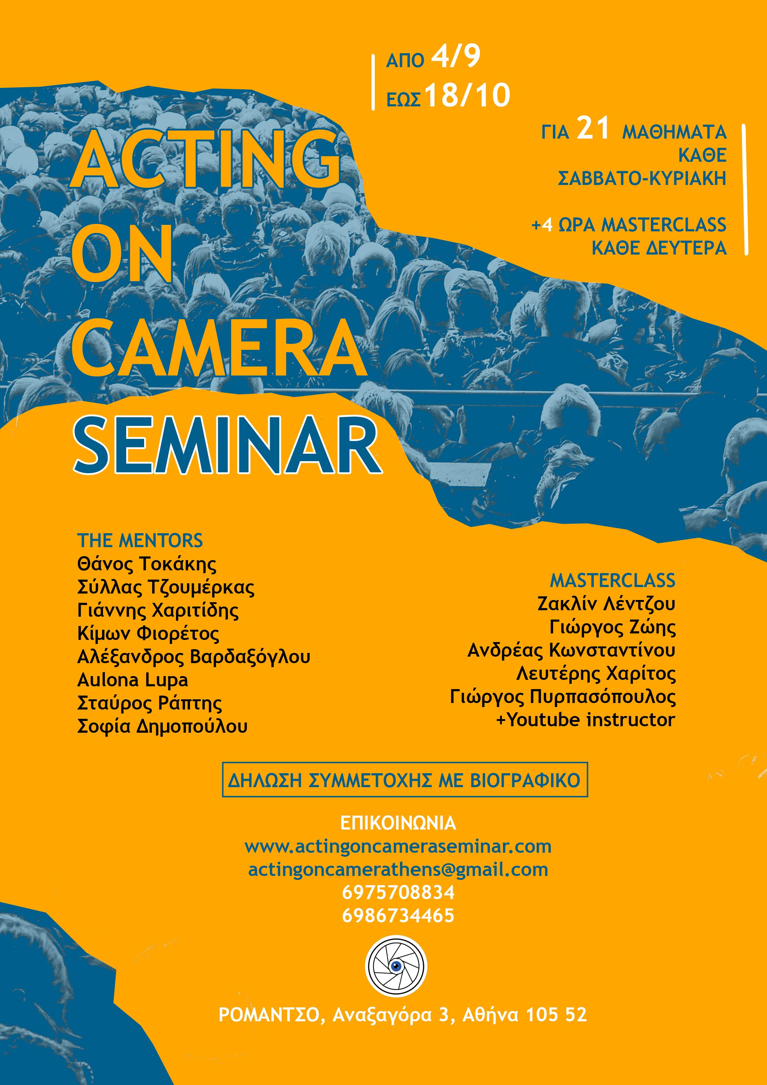 acting on camera seminar poster