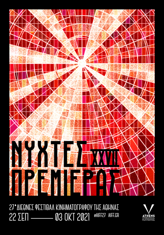 αφίσα 27 νύχτες πρεμιέρας