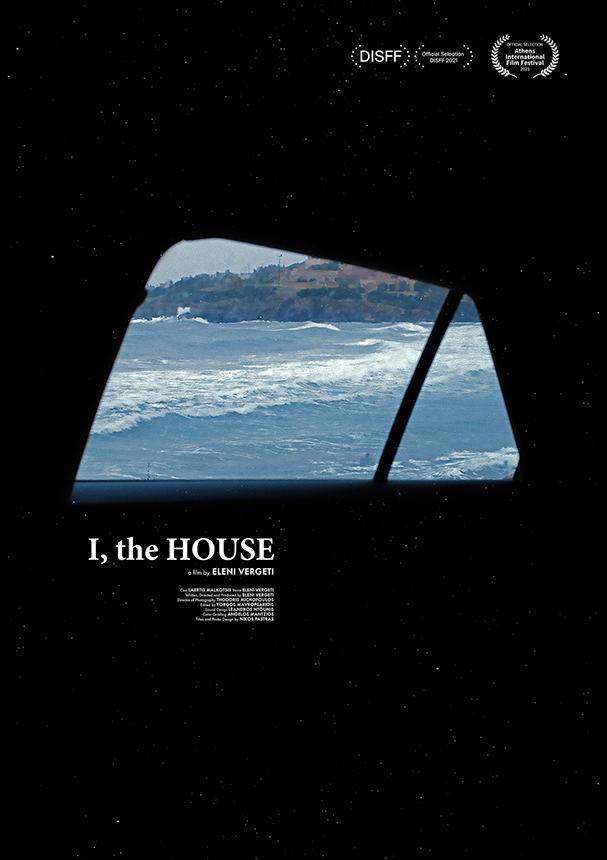 εγώ το σπίτι 607
