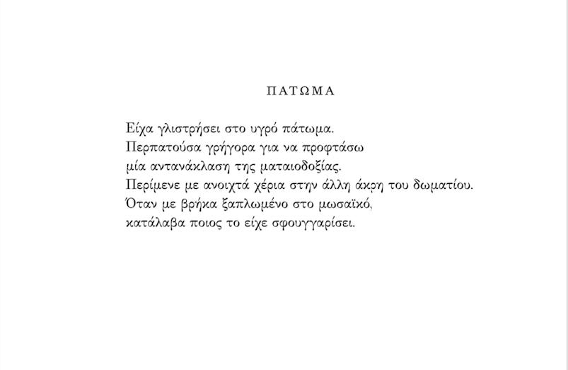 ΠΑΤΩΜΑ ΚΟΤΣΕΛΗΣ