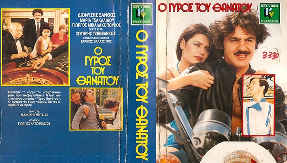 Φεστιβάλ Καλτ Ελληνικού Κινηματογράφου # 11: Διονύσης Ξανθός, Ο Γύρος της Ζωής