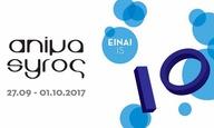 Το Animasyros Διεθνές Φεστιβάλ + Αγορά Κινουμένων Σχεδίων γίνεται 10!
