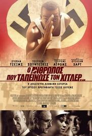 Ο Ανθρωπος που Ταπείνωσε τον Χίτλερ