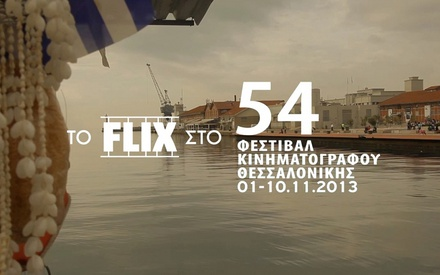 Θεσσαλονίκη 2013: Τα πρόσωπα του Φεστιβάλ στην κάμερα του Flix