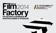 Film Factory 2014: Η Ελληνική Ακαδημία Κινηματογράφου παραδίδει μαθήματα σινεμά!