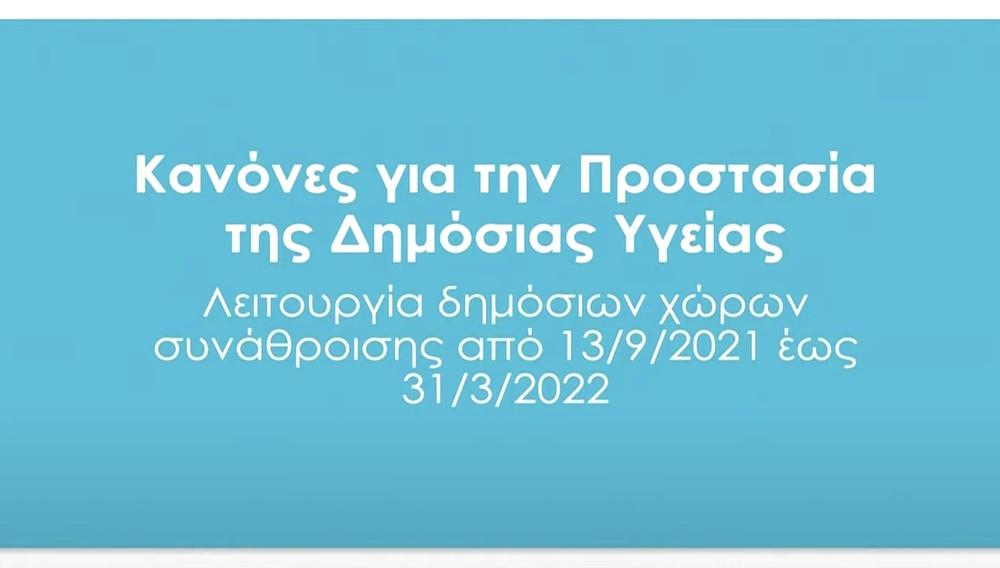 Με πιστοποιητικό εμβολιασμού/νόσησης και rapid τεστ στα σινεμά 12μηνης δραστηριότητας μέχρι Μάρτιο του 2022