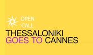 Πάμε (ξανά) Κάννες; Η δράση «Thessaloniki Goes to Cannes» αναζητά 5 ταινίες!