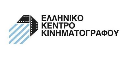 Οι Αναγνώστες του Ελληνικού Κέντρου Κινηματογράφου απαντούν στις κατηγορίες για παρατυπία