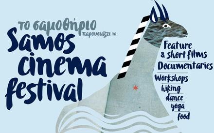 Samos Cinema Festival στις 19, 20 και 28 Αυγούστου στη Σάμο