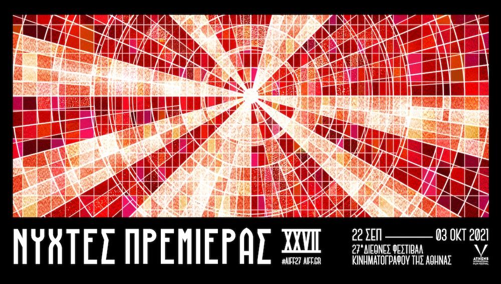 27ο Διεθνές Φεστιβάλ Κινηματογράφου της Αθήνας - Νύχτες Πρεμιέρας