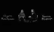 Οι Γυναίκες του Ελληνικού Σινεμά: Διευθύντριες Φωτογραφίας
