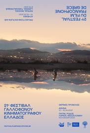 21ο Φεστιβάλ Γαλλόφωνου Κινηματογράφου στα θερινά