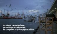 O OTE TV σύμμαχος της ελληνικής κινηματογραφικής παραγωγής