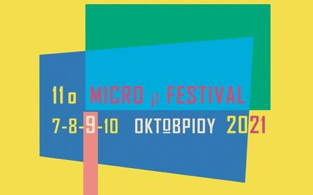 To Micro μ Festival 2021 έρχεται σε μια αίθουσα δίπλα σου