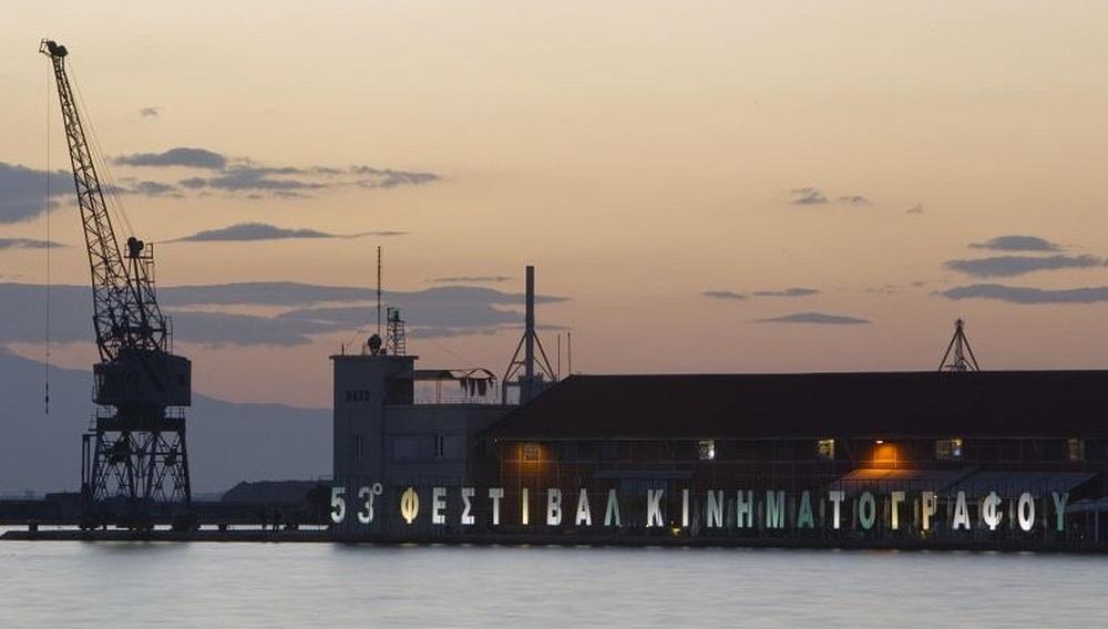 53o Φεστιβάλ Θεσσαλονίκης: Tα καλά της λιτότητας!