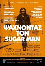 Ψάχνοντας τον Sugar Man