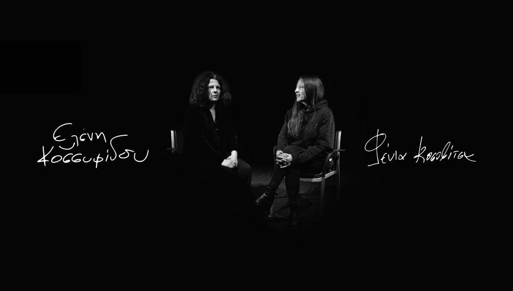 Οι Γυναίκες του Ελληνικού Σινεμά: Παραγωγοί