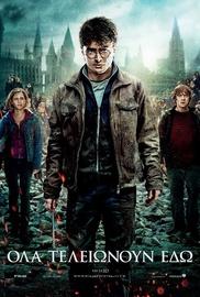 Ο Χάρι Πότερ και οι Κλήροι του Θανάτου, Μέρος Β