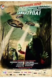 8ο Διεθνές Κινηματογραφικό Φεστιβάλ Επιστημονικής Φαντασίας & Φανταστικού της Αθήνας