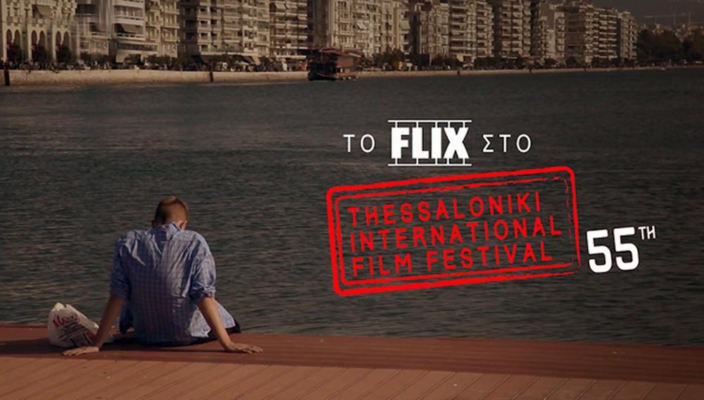 Tα πρόσωπα του 55oυ Φεστιβάλ Θεσσαλονίκης στην κάμερα του Flix #5