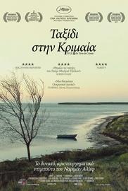Ταξίδι στην Κριμαία