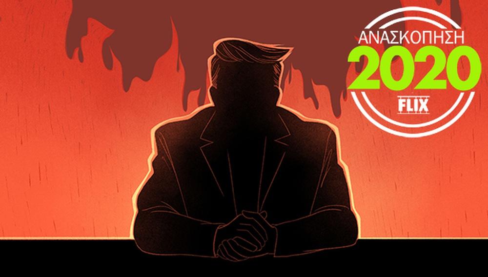 Best of 2020: H χρονιά που το καλό θριάμβευσε εναντίον του κακού Ντόναλντ Τραμπ