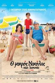 Ο Μικρός Νικόλας Πάει Διακοπές