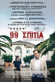 99 Σπίτια