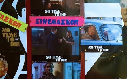 Ξέρουμε τι είδατε το τετραήμερο που πέρασε   Ελληνικό box office 30/9-3/10/2021
