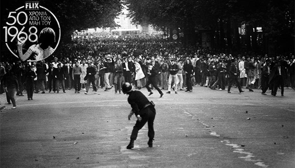 Αφιέρωμα   Μάης '68   50 χρόνια από τις μέρες που θα άλλαζαν τον κόσμο