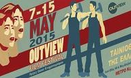 Outview Film Festival 2015: Το Queer σινεμά που αλλάζει τον κόσμο