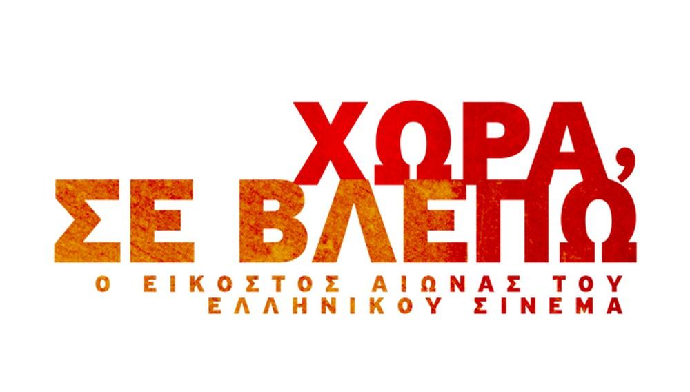 Με 30 αποκατεστημένες κόπιες, η πλούσια κληρονομιά του ελληνικού σινεμά συναντά το κοινό
