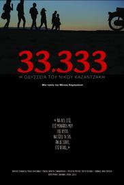 33.333 - Η Οδύσσεια του Νίκου Καζαντζάκη