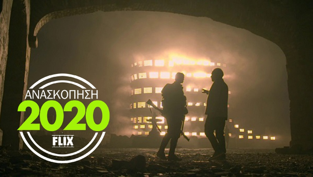 Best of 2020: H κινηματογραφική χρονιά μέσα από εικόνες