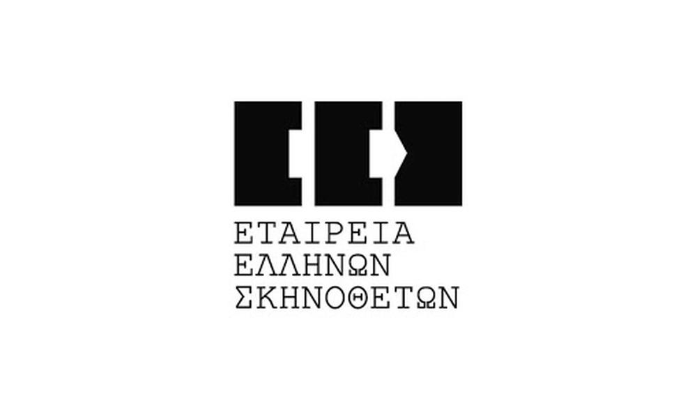 Με καταγγελία της, η Εταιρεία Ελλήνων Σκηνοθετών ζητά την ακύρωση του Ειδικού Προγράμματος για τον Covid-19