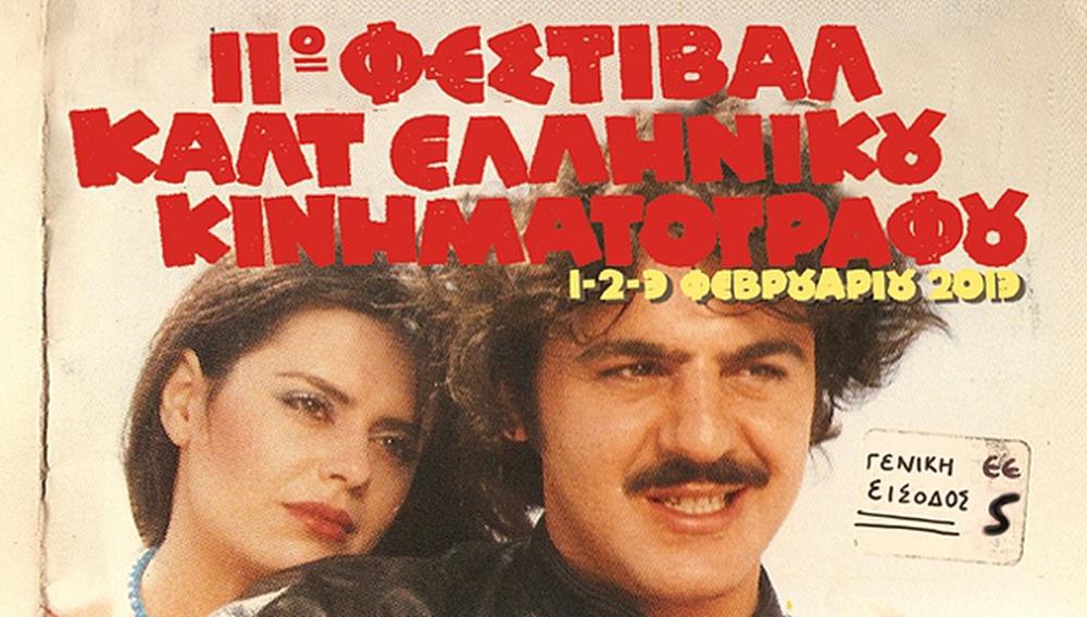 Φεστιβάλ Καλτ Ελληνικού Κινηματογράφου: Hit me! Hit me! Hit me!