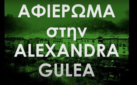 «Εμιγκρέδες της Ρουμανίας»: Αφιέρωμα στην Αλεξάντρα Γκουλέα από το Pugnant Film Series