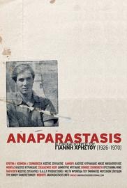 Anaparastasis: Η ζωή και το έργο του Γιάννη Χρήστου (1926-1970)