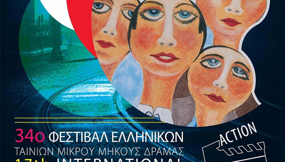Ολα όσα πρέπει να γνωρίζετε για τις ελληνικές ταινίες του φεστιβάλ Δράμας