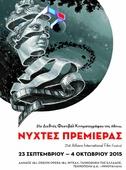 21ο Διεθνές Φεστιβάλ Κινηματογράφου της Αθήνας - Νύχτες Πρεμιέρας